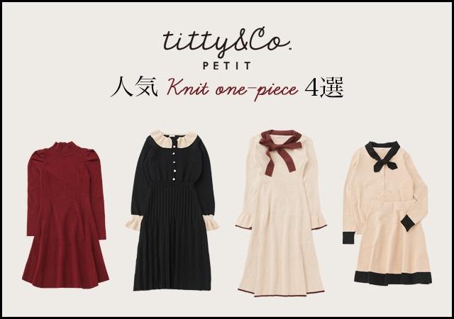 titty&Co.PETIT 人気ニットワンピース4選