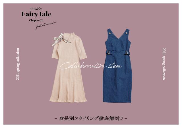 -身長別スタイリング徹底解剖- by.titty&Co.×大谷映美里 Special Collaboration