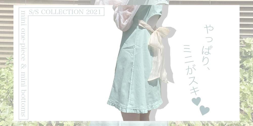 やっぱりミニが好き♡ by 2021 S/S COLLECTION